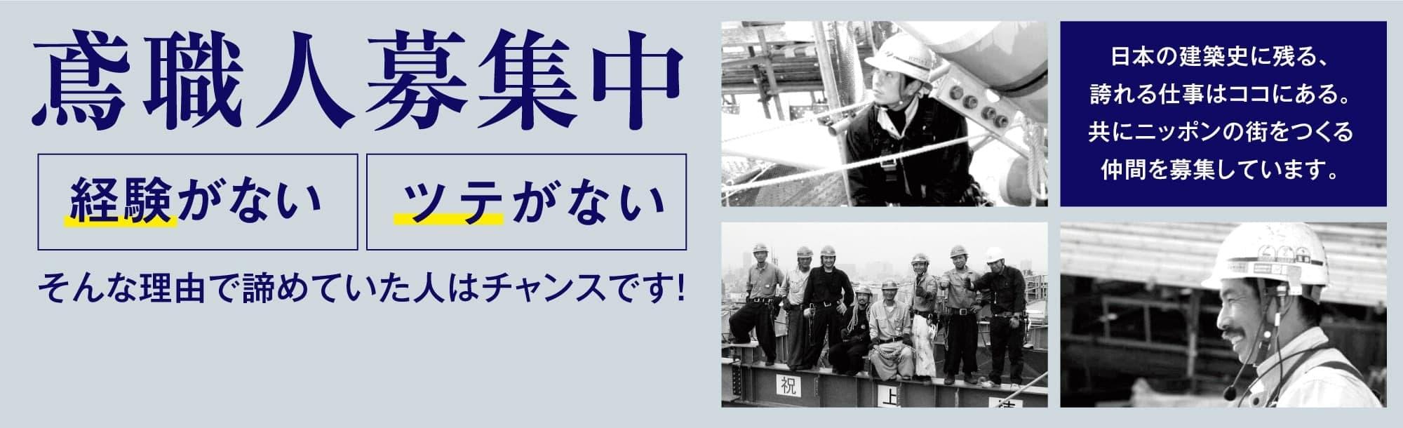 鳶職人募集中。経験がない。ツテがない。そんな理由で諦めていた人はチャンスです! 日本の建築史に残る、誇れる仕事はココにある。共にニッポンの街をつくる仲間を募集しています。