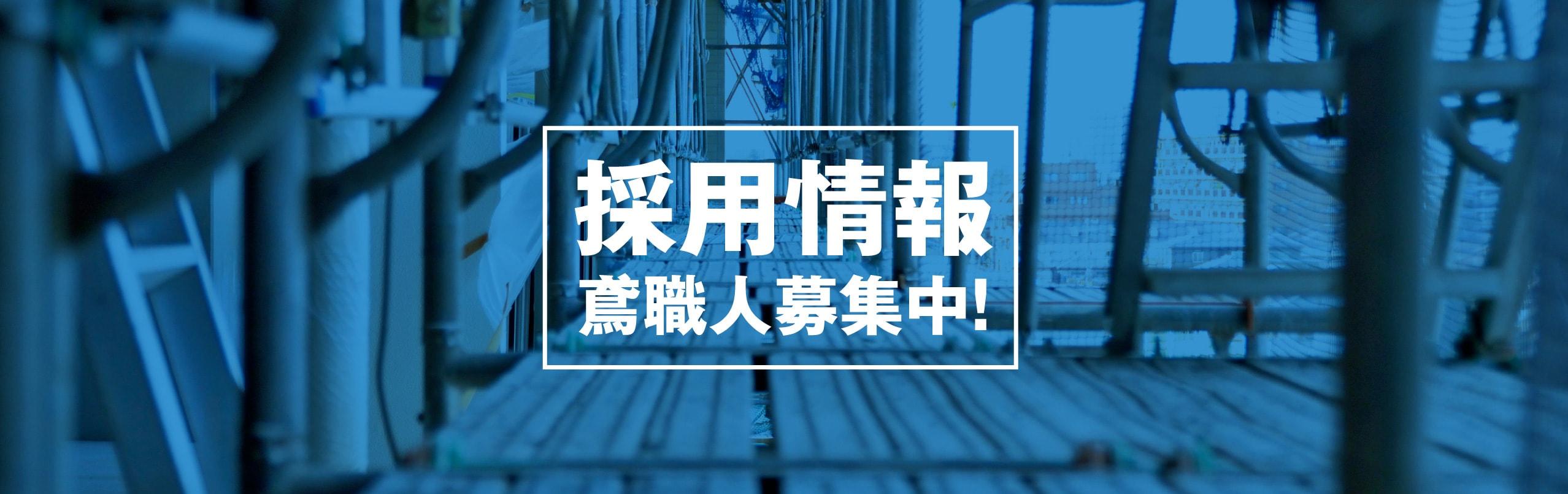 オフィスヒットが携わるのは、いずれも日本有数の高層建築や大型現場です。ここでは、知られざる現場の姿を紹介させていただきます。